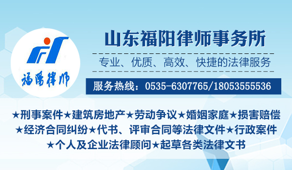 山东福阳律师事务所