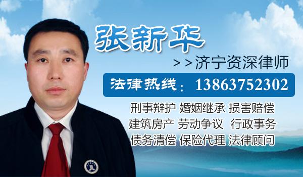 济宁张新华律师