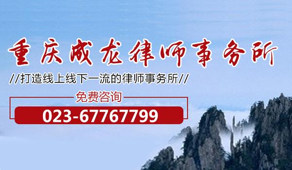 重庆成龙律师事务所