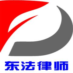 天津东法律师事务所