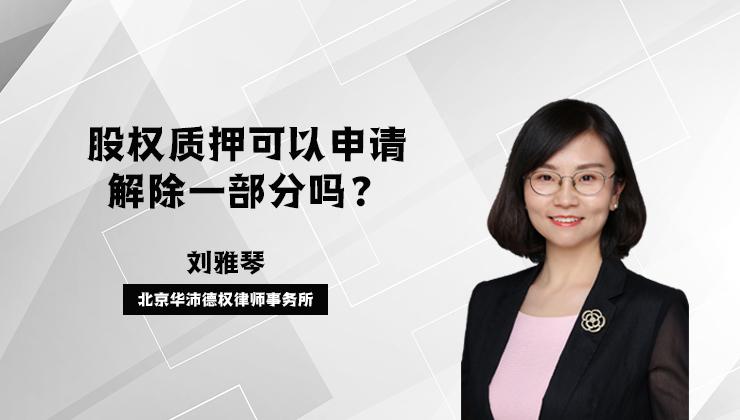 股权质押可以申请解除一部分吗?