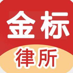 北京金标律师事务所