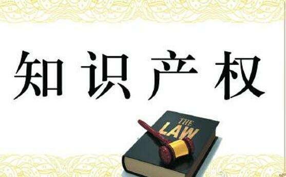 (知识产权)知识产权的基本特征有哪些