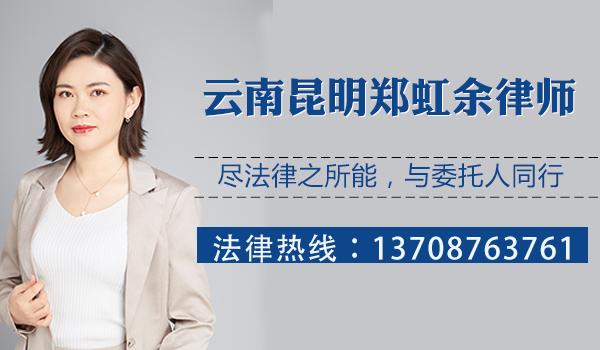 郑虹余律师