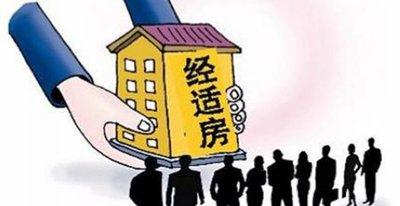 买了经济适用房,离异后还可以买商品房吗