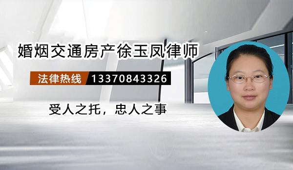 徐玉凤律师